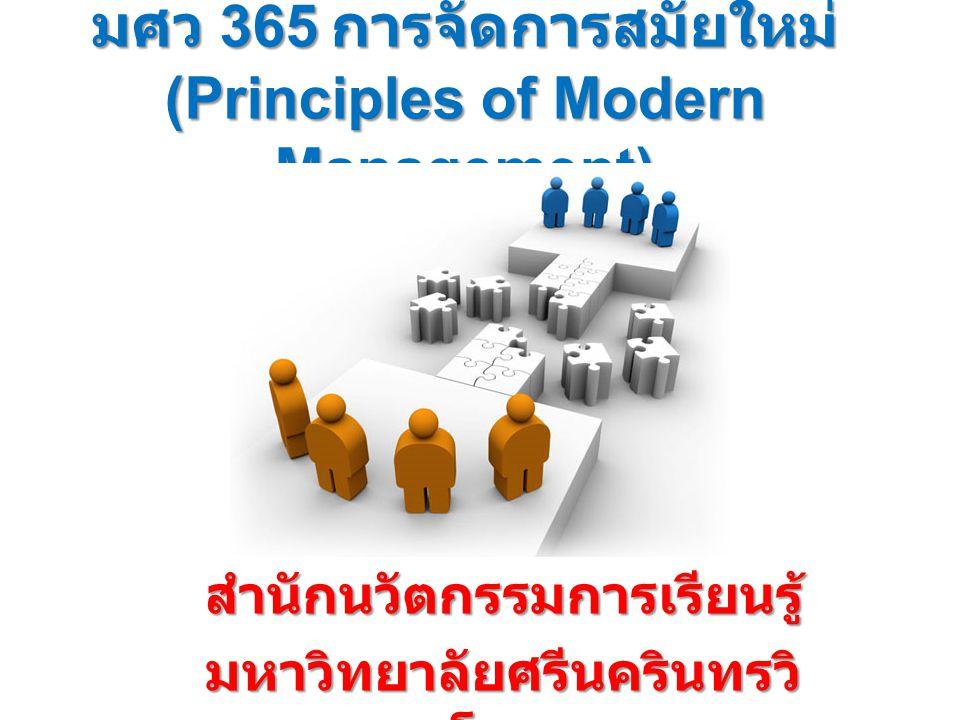 มศว 365 การจัดการสมัยใหม่ (Principles of Modern Management) สำนักนวัตกรรมการเรียนรู้ มหาวิทยาลัยศรีนครินทรวิ โรฒ