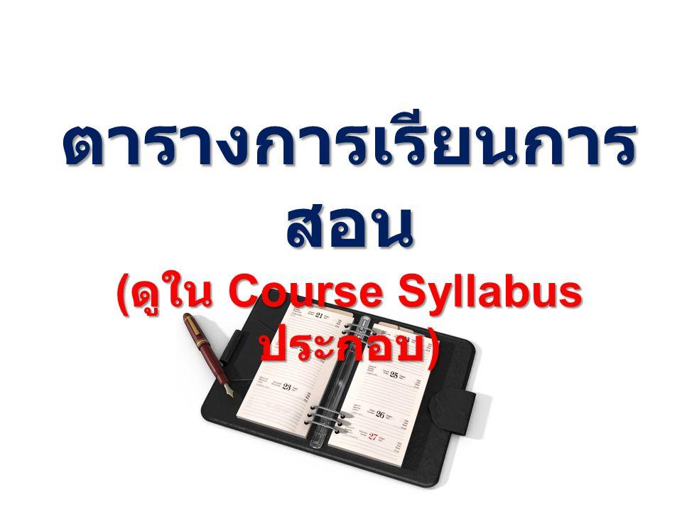 ตารางการเรียนการ สอน ( ดูใน Course Syllabus ประกอบ )
