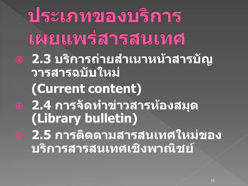  2.3 บริการถ่ายสำเนาหน้าสารบัญ วารสารฉบับใหม่ (Current content)  2.4 การจัดทำข่าวสารห้องสมุด (Library bulletin)  2.5 การติดตามสารสนเทศใหม่ของ บริกา