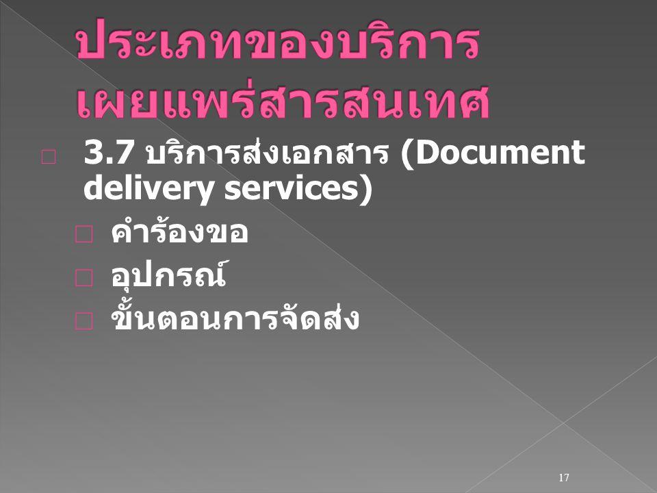  3.7 บริการส่งเอกสาร (Document delivery services)  คำร้องขอ  อุปกรณ์  ขั้นตอนการจัดส่ง 17