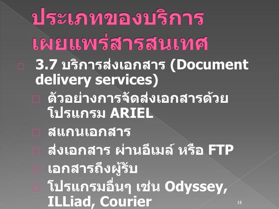  3.7 บริการส่งเอกสาร (Document delivery services)  ตัวอย่างการจัดส่งเอกสารด้วย โปรแกรม ARIEL  สแกนเอกสาร  ส่งเอกสาร ผ่านอีเมล์ หรือ FTP  เอกสารถึ