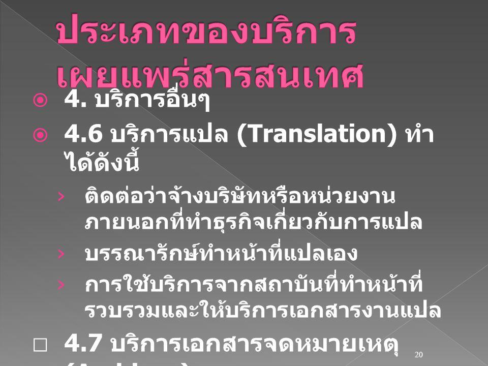 4. บริการอื่นๆ  4.6 บริการแปล (Translation) ทำ ได้ดังนี้ › ติดต่อว่าจ้างบริษัทหรือหน่วยงาน ภายนอกที่ทำธุรกิจเกี่ยวกับการแปล › บรรณารักษ์ทำหน้าที่แป
