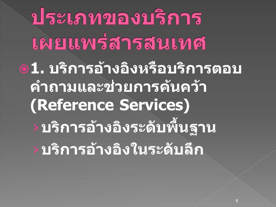  1. บริการอ้างอิงหรือบริการตอบ คำถามและช่วยการค้นคว้า (Reference Services) › บริการอ้างอิงระดับพื้นฐาน › บริการอ้างอิงในระดับลึก 6