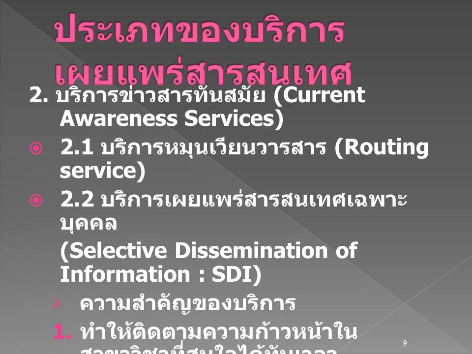 2. บริการข่าวสารทันสมัย (Current Awareness Services)  2.1 บริการหมุนเวียนวารสาร (Routing service)  2.2 บริการเผยแพร่สารสนเทศเฉพาะ บุคคล (Selective D