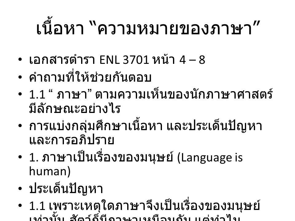 """เนื้อหา """" ความหมายของภาษา """" เอกสารตำรา ENL 3701 หน้า 4 – 8 คำถามที่ให้ช่วยกันตอบ 1.1 """" ภาษา """" ตามความเห็นของนักภาษาศาสตร์ มีลักษณะอย่างไร การแบ่งกลุ่ม"""