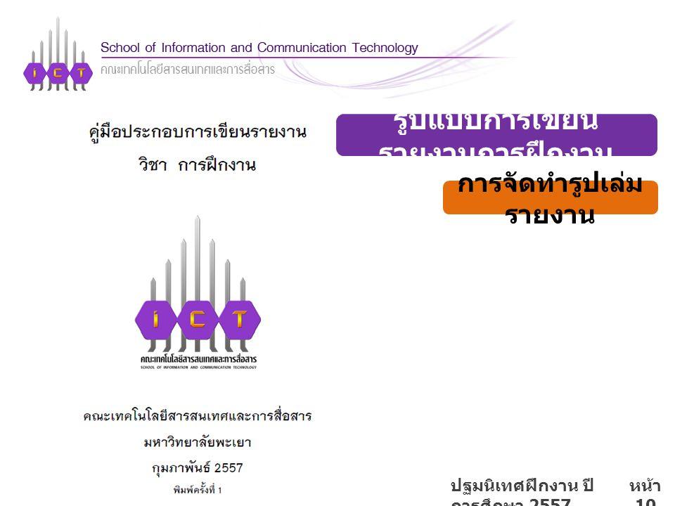 การจัดทำรูปเล่ม รายงาน รูปแบบการเขียน รายงานการฝึกงาน ปฐมนิเทศฝึกงาน ปี การศึกษา 2557 หน้า 10