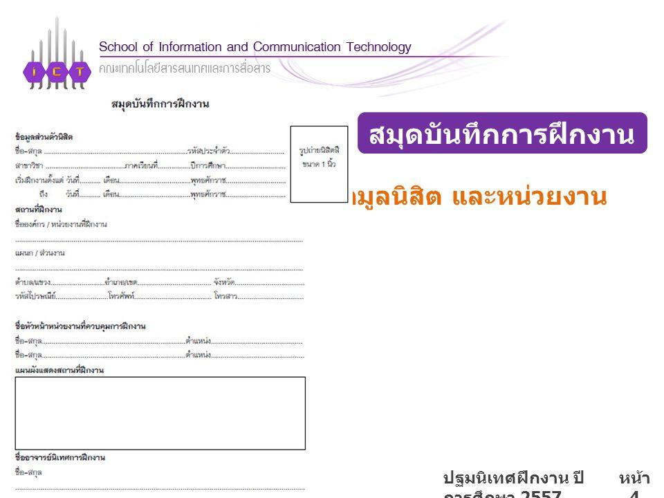 ข้อมูลนิสิต และหน่วยงาน สมุดบันทึกการฝึกงาน ปฐมนิเทศฝึกงาน ปี การศึกษา 2557 หน้า 4