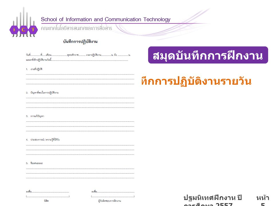 บันทึกการปฏิบัติงานรายวัน สมุดบันทึกการฝึกงาน ปฐมนิเทศฝึกงาน ปี การศึกษา 2557 หน้า 5