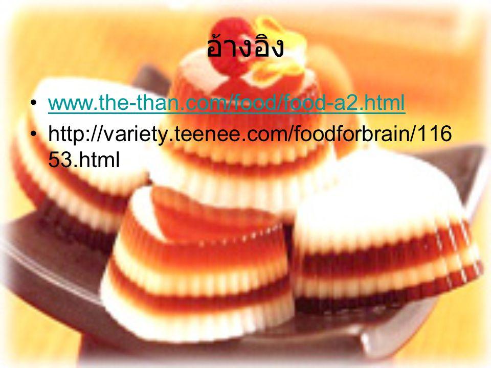 อ้างอิง www.the-than.com/food/food-a2.html http://variety.teenee.com/foodforbrain/116 53.html