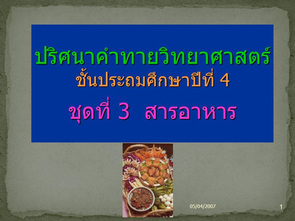 05/04/2007 1 ปริศนาคำทายวิทยาศาสตร์ ชั้นประถมศึกษาปีที่ 4 ชุดที่ 3 สารอาหาร