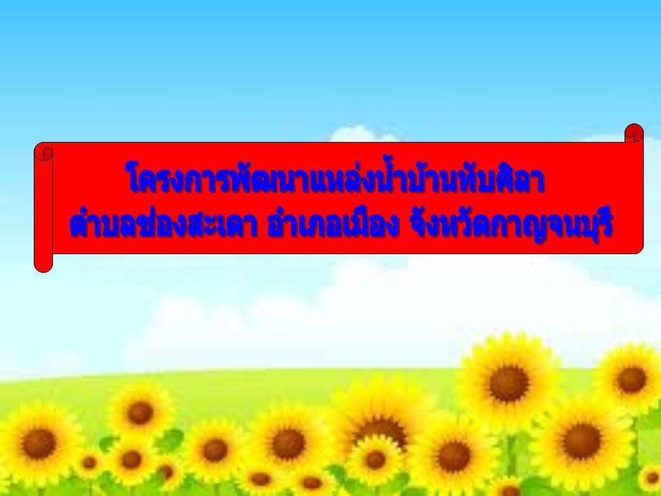 ประวัติความเป็นมา เมื่อวันที่ 27 เมษายน 2547 นายเรวุฒิ จูกุล กำนันตำบลช่องสะเดา อำเภอเมือง จังหวัด กาญจนบุรี ได้ขอพระราชทานโครงการก่อสร้าง ทำนบกักเก็บน้ำ เพื่อไว้ใช้ในการอุปโภค บริโภค และการเกษตรในช่วงฤดูแล้ง ในพื้นที่ หมู่ 4 ( บ้าน ช่องกระทิง ), หมู่ 6 ( บ้านท่ากะทิ ) และหมู่ 7 ( บ้าน ทับศิลา ) ต่อมาวันที่ 4 กันยายน 2549 สำนัก ราชเลขาธิการมีหนังสือที่ รล 0005.2/17975 แจ้ง ให้กรมชลประทานทราบว่าได้นำความกราบทูลฯ แล้ว ทรงรับไว้เป็นโครงการอันเนื่องมาจาก พระราชดำริ