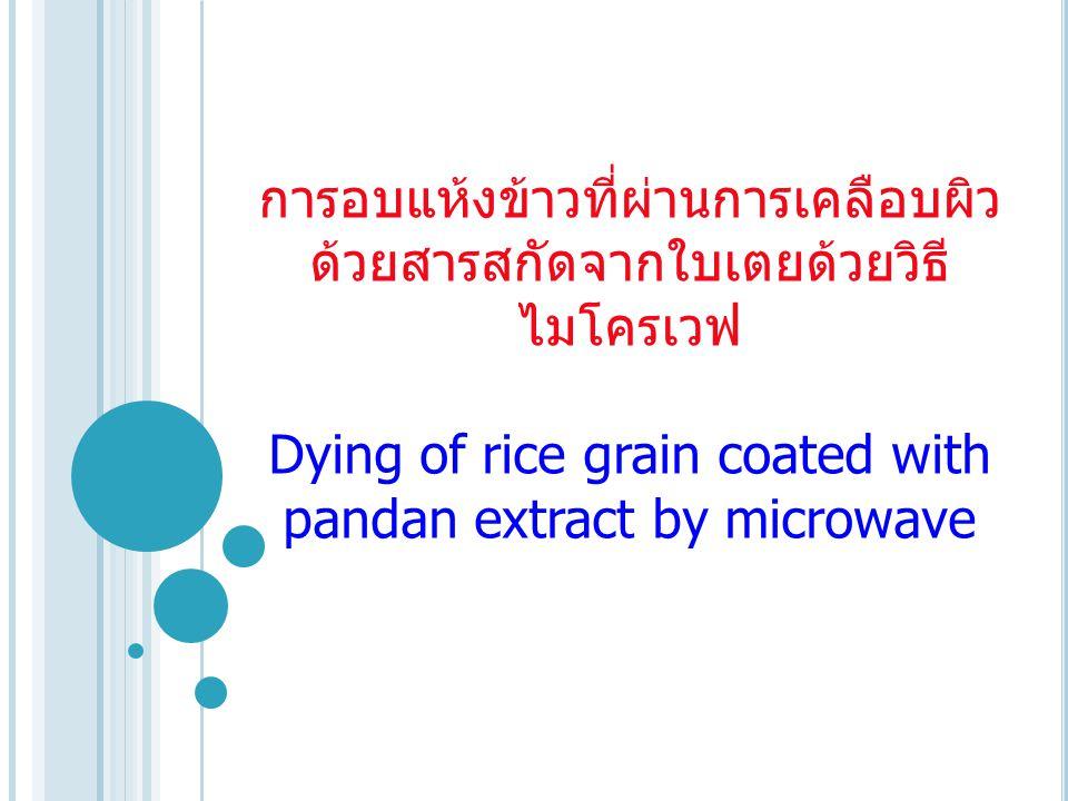 การอบแห้งข้าวที่ผ่านการเคลือบผิว ด้วยสารสกัดจากใบเตยด้วยวิธี ไมโครเวฟ Dying of rice grain coated with pandan extract by microwave
