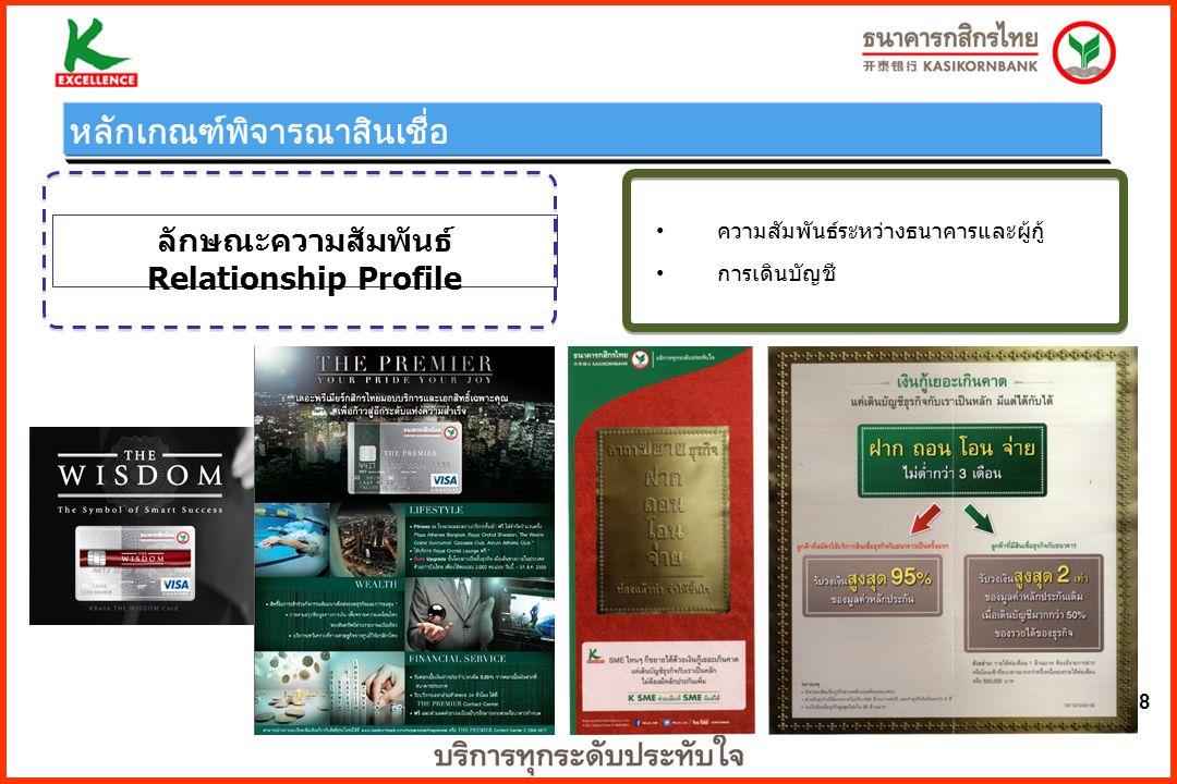 18 ความสัมพันธ์ระหว่างธนาคารและผู้กู้ การเดินบัญชี ลักษณะความสัมพันธ์ Relationship Profile หลักเกณฑ์พิจารณาสินเชื่อ