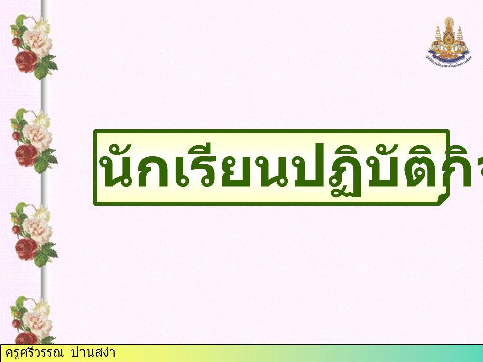 ครูศรีวรรณ ปานสง่า 1.ธนาคารแห่ง ประเทศไทย ธนาคาร 2.