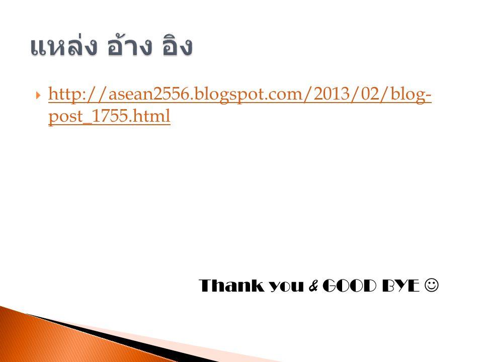  http://asean2556.blogspot.com/2013/02/blog- post_1755.html http://asean2556.blogspot.com/2013/02/blog- post_1755.html Thank you & GOOD BYE