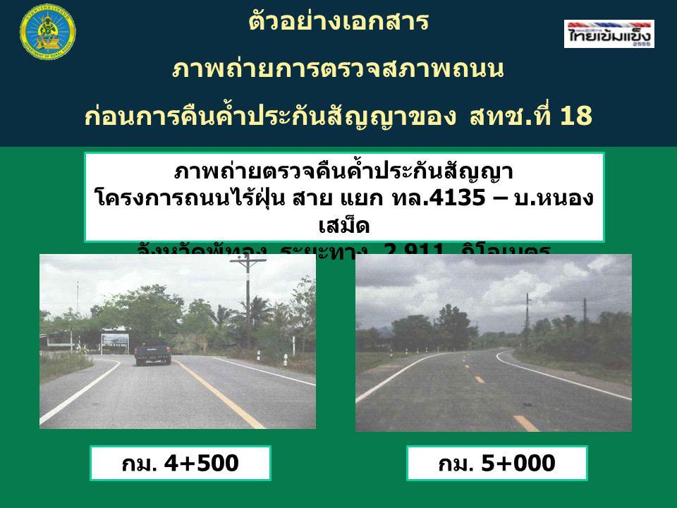 ตัวอย่างเอกสาร ภาพถ่ายการตรวจสภาพถนน ก่อนการคืนค้ำประกันสัญญาของ สทช.ที่ 18 กม.