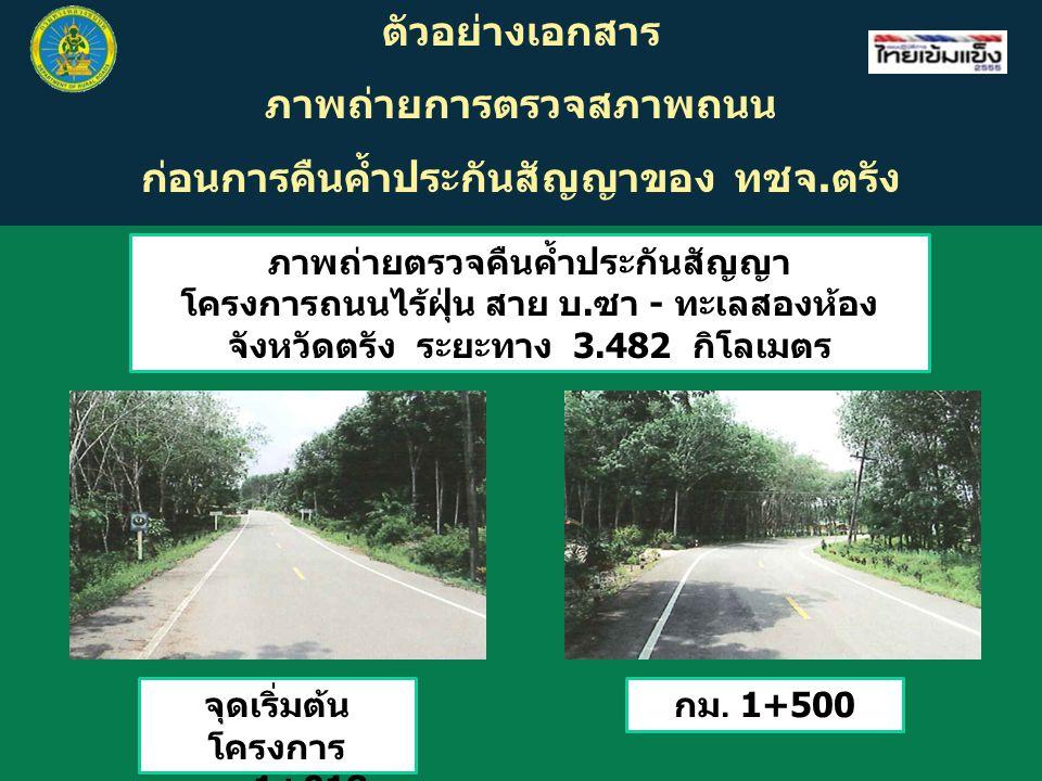 ตัวอย่างเอกสาร ภาพถ่ายการตรวจสภาพถนน ก่อนการคืนค้ำประกันสัญญาของ ทชจ.ตรัง จุดเริ่มต้น โครงการ กม.