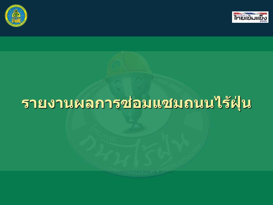 กลุ่มที่ 3.1 โครงการที่อยู่ระหว่าง การรองบซ่อมแซม (ต่อ) หมายเหตุ : * หมายถึง โครงการที่ได้รับผลกระทบจากอุทกภัย ที่ชื่อสายทางหน่วยงานรับผิดชอบ 15 สาย บ.บาโงมือซู - บ.ตือปิงลูโต๊ะ อ.รือเสาะ จ.นราธิวาส สทช.ที่12 * 16 สาย บ.แสนเจริญ - ดอยช้าง อ.แม่สรวย จ.เชียงรายสทช.ที่17 * 17 สายแยก ทล.3473 - บ.ปางงู อ.ลาดยาว จ.นครสวรรค์ สบร.