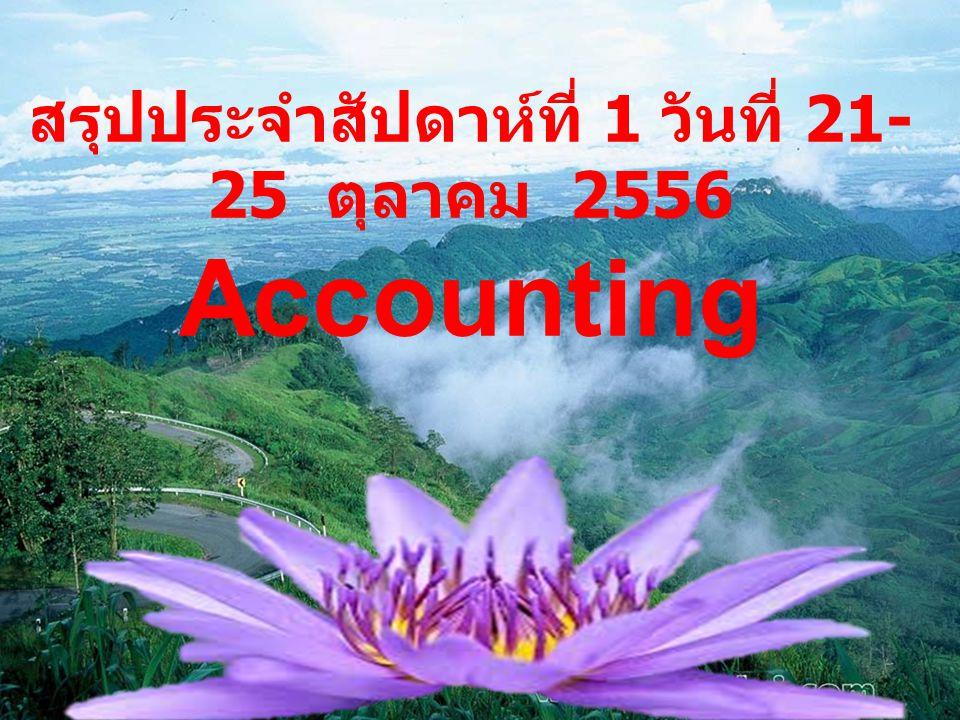 สรุปประจำสัปดาห์ที่ 1 วันที่ 21- 25 ตุลาคม 2556 Accounting