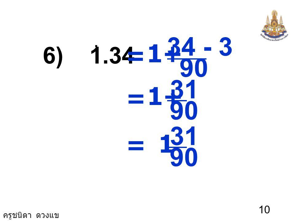 ครูชนิดา ดวงแข 9 5) 0.572. 990 5572 - = = 990 567 = 110 63