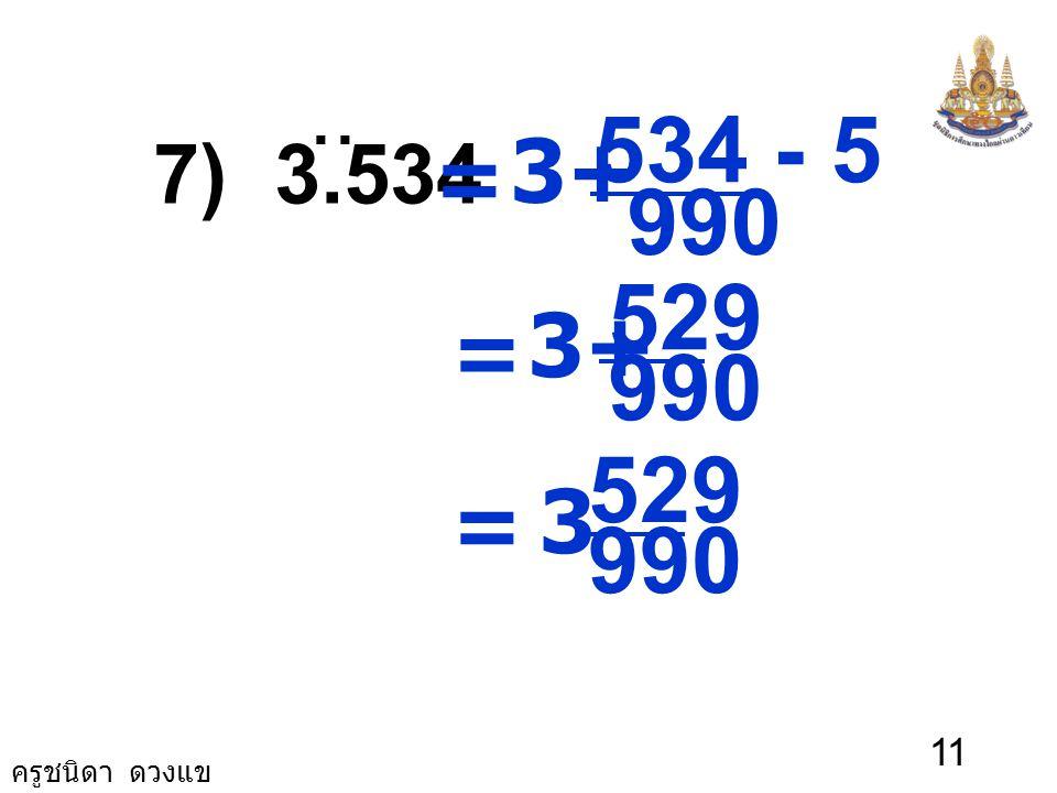 ครูชนิดา ดวงแข 10. 6) 1.34 90 34 - 3 = 1+ 90 31 = 1+ 90 31 = 1