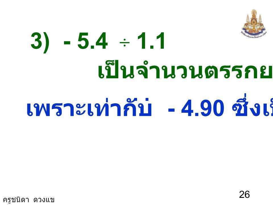 ครูชนิดา ดวงแข 25 2) 2.8 × 1.5 เป็นจำนวนตรรกยะ เพราะเท่ากับ 4.2 ซึ่งเป็นทศนิยมซ้ำ