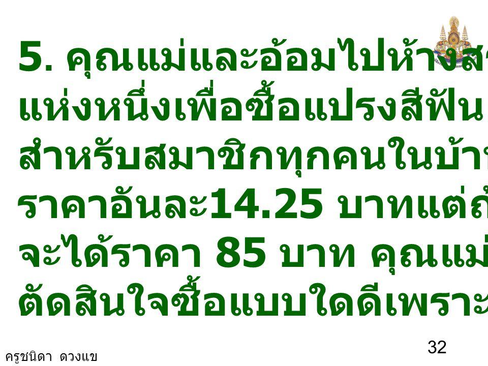 ครูชนิดา ดวงแข 31 ป้าซื้อมะนาว 100 ผล ราคา 33 บาท 100 33 ถ้าซื้อมะนาว 1 ผล ราคา บาท = 0.33 บาท ดังนั้นป้าซื้อมะนาวลูกละ 0.33 บาท เนื่องจาก 0.33 < 0.3.