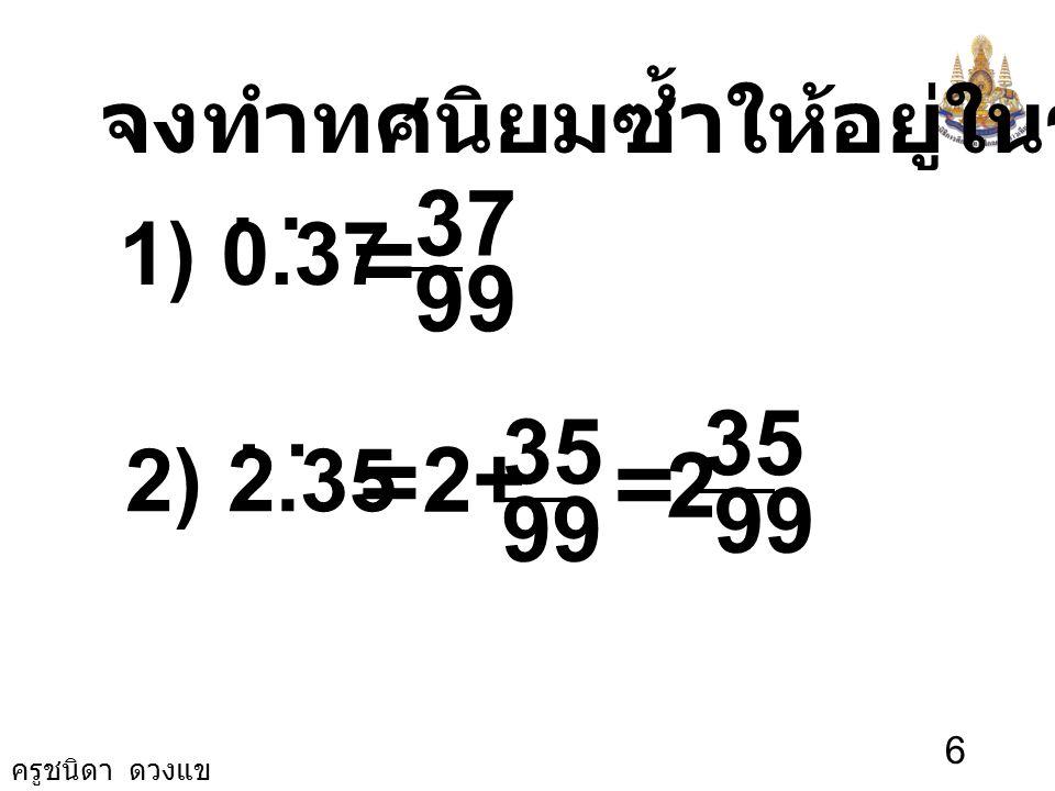 ครูชนิดา ดวงแข 5 = 990 234 990 2236 - = วิธีทำ 0.236. = 55 13 ตอบ 55 13