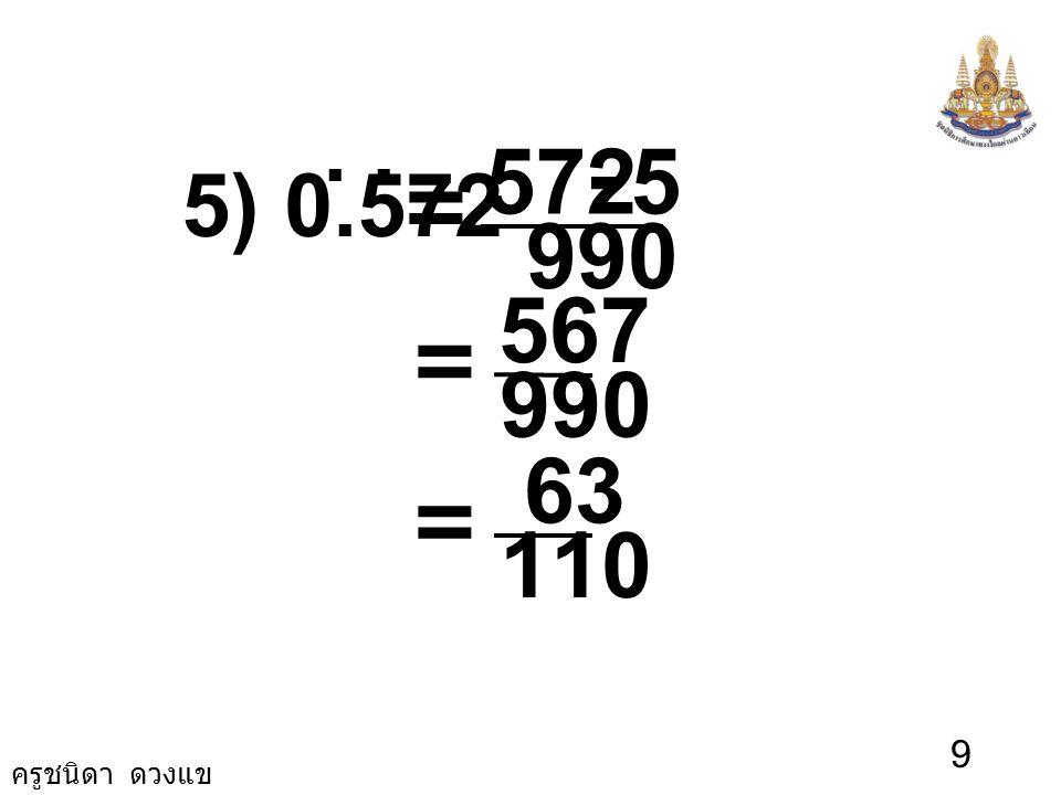 ครูชนิดา ดวงแข 8 4) 0.572. 900 57572 - = = 900 515 = 180 103