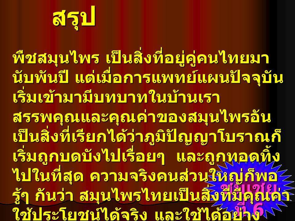 ชมเชย ที่ 6 พืชสมุนไพร เป็นสิ่งที่อยู่คู่คนไทยมา นับพันปี แต่เมื่อการแพทย์แผนปัจจุบัน เริ่มเข้ามามีบทบาทในบ้านเรา สรรพคุณและคุณค่าของสมุนไพรอัน เป็นสิ