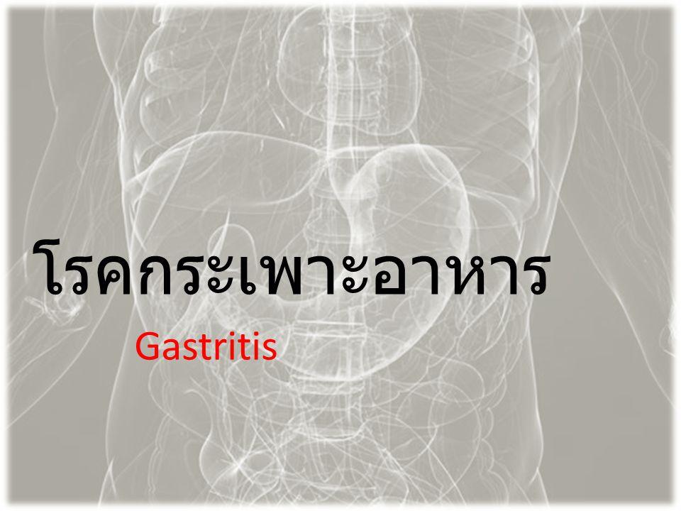 โรคกระเพาะอาหาร Gastritis