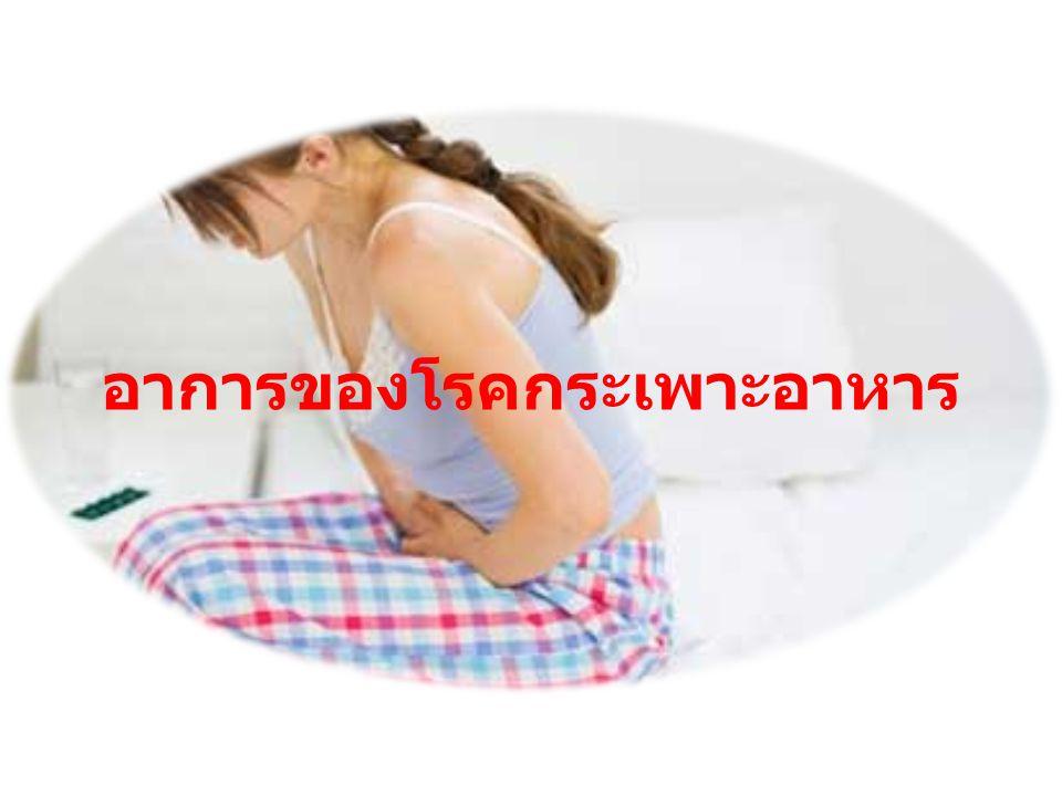 - ปวดหรือจุกแน่นท้องบริเวณใต้ลิ้นปี่ เวลาท้อง ว่าง หรือเวลาหิว แต่บรรเทาได้ด้วยการทานอาหาร หรือยาลดกรด แต่ในบางคนจะยิ่งปวดมากขึ้นหลัง ทานอาหาร โดยเฉพาะทานอาหารที่รสเผ็ดจัด เปรี้ยว จัด - มักปวดแบบเป็น ๆ หาย ๆ มานานเป็นปี โดยมี ช่วงเว้นที่ปลอดอาการค่อนข้างนาน เช่น ปวดอยู่ 1-2 สัปดาห์ และหายไปหลาย ๆ เดือน จึงกลับมาปวดอีก - ปวดแน่นท้องกลางดึกหลังจากหลับไปแล้ว - บางคนอาจมีอาการกำเริบเวลากินยาแอสไพริน ยาแก้ปวดข้อ ดื่มแอลกอฮอล์ กาแฟ ของมันๆ ของ หวานๆ อาหารที่ย่อยยาก หรือกำเริบในช่วงที่กิน อาหารผิดเวลาหรือปล่อยให้หิวนานๆ หรือเวลามี ความเครียด