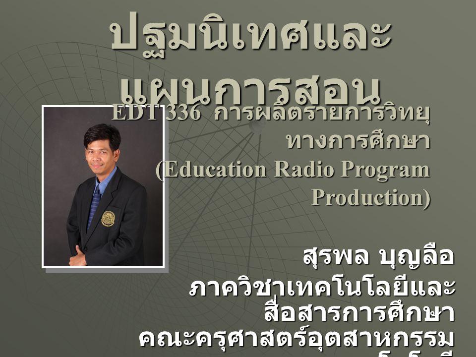 ปฐมนิเทศและ แผนการสอน สุรพล บุญลือ ภาควิชาเทคโนโลยีและ สื่อสารการศึกษา คณะครุศาสตร์อุตสาหกรรม และเทคโนโลยี มหาวิทยาลัยเทคโนโลยีพระ จอมเกล้าธนบุรี EDT