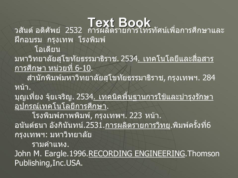 Text Book วสันต์ อติศัพย์ 2532 การผลิตรายการโทรทัศน์เพื่อการศึกษาและ ฝึกอบรม กรุงเทพ โรงพิมพ์ โอเดียน มหาวิทยาลัยสุโขทัยธรรมาธิราช. 2534. เทคโนโลยีและ