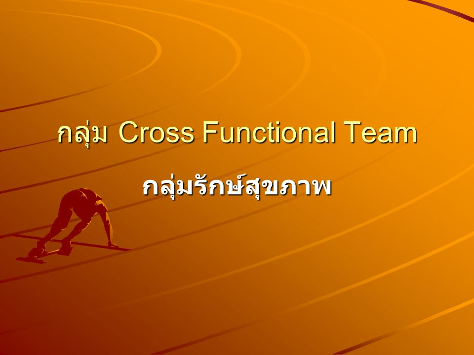 กลุ่ม Cross Functional Team กลุ่มรักษ์สุขภาพ