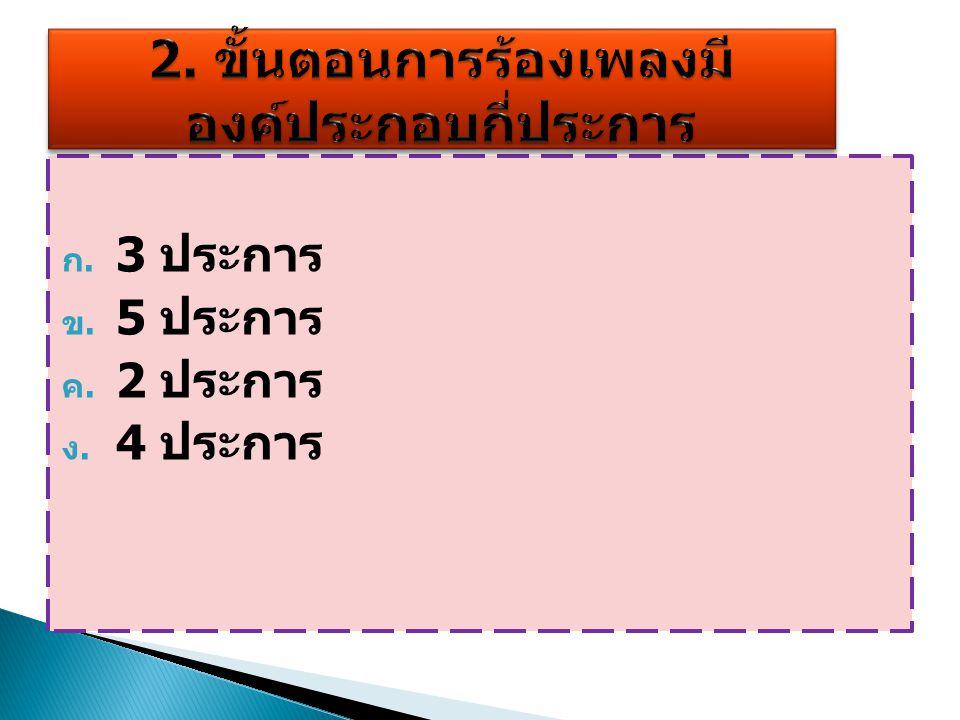 ก. 3 ประการ ข. 5 ประการ ค. 2 ประการ ง. 4 ประการ