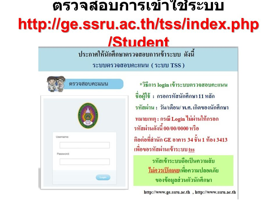 http://ge.ssru.ac.th/tss/index.php /Student ตรวจสอบการเข้าใช้ระบบ http://ge.ssru.ac.th/tss/index.php /Student