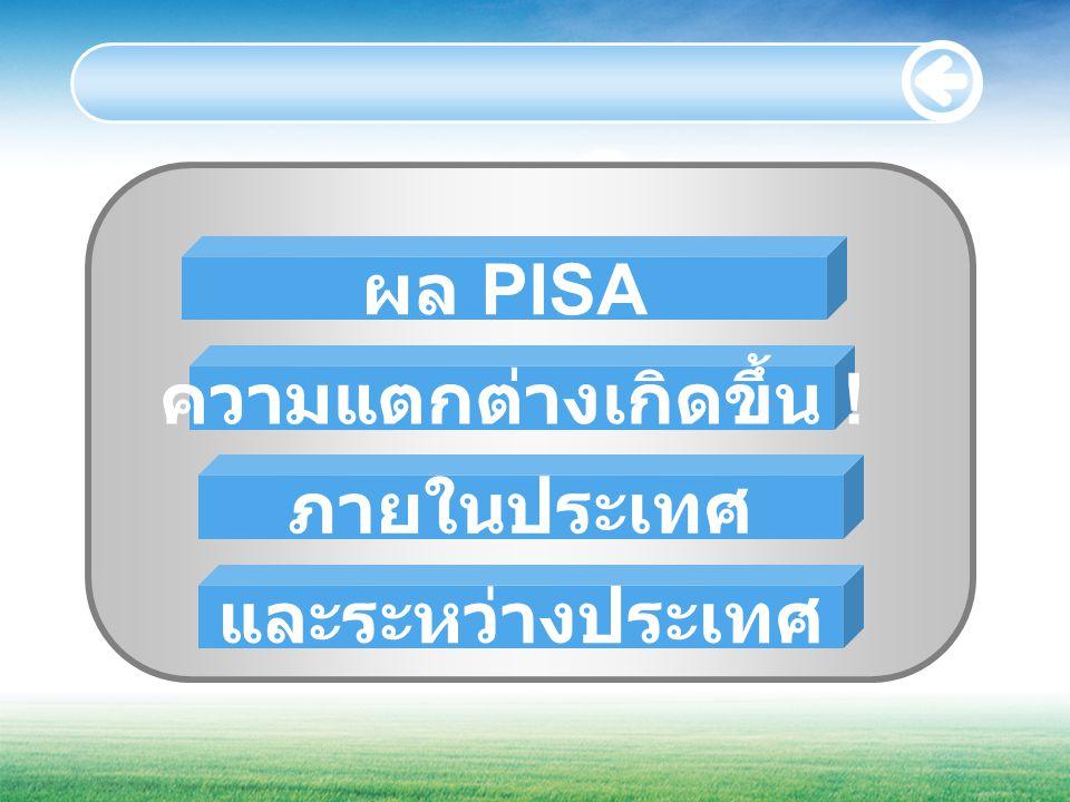 ผล PISA ความแตกต่างเกิดขึ้น ! ภายในประเทศ และระหว่างประเทศ