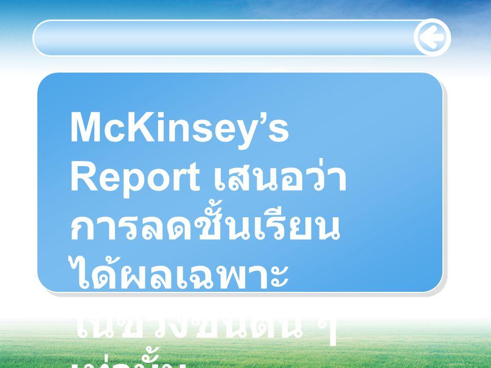 McKinsey's Report เสนอว่า การลดชั้นเรียน ได้ผลเฉพาะ ในช่วงชั้นต้น ๆ เท่านั้น