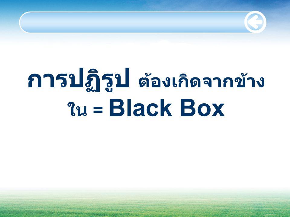 การปฏิรูป ต้องเกิดจากข้าง ใน = Black Box