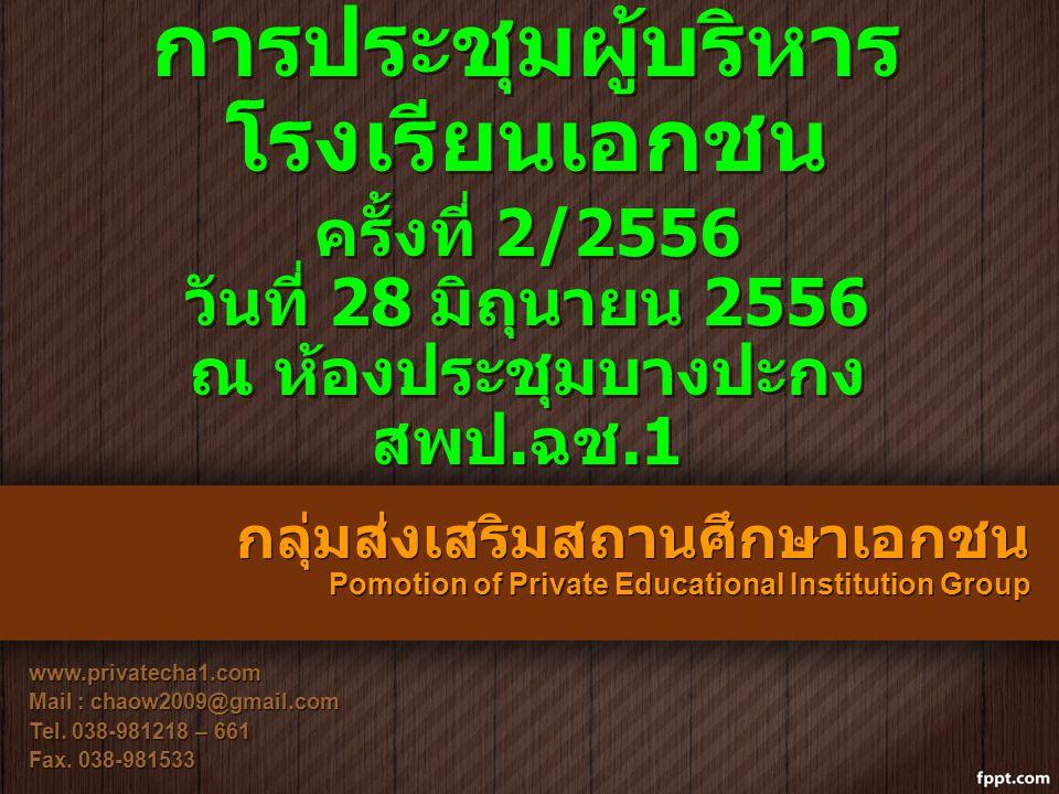 กลุ่มส่งเสริมสถานศึกษาเอกชน Pomotion of Private Educational Institution Group www.privatecha1.com Mail : chaow2009@gmail.com Tel. 038-981218 – 661 Fax