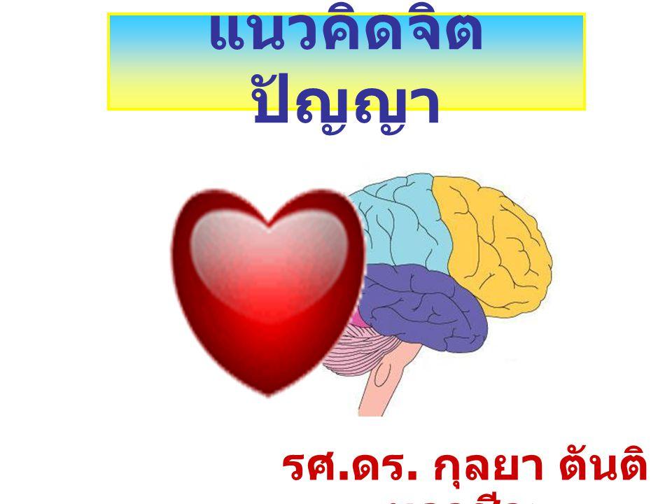 Cortex สมองกับการเชื่อมสาน จิตปัญญา Limbic System Neurotract Pass way station