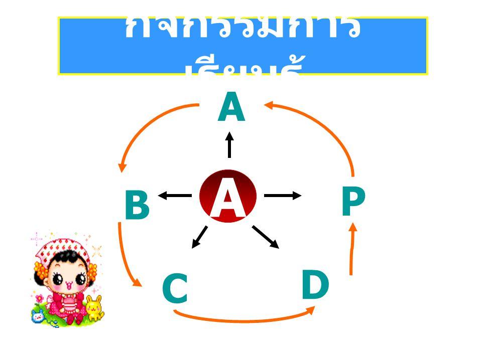 กิจกรรมการ เรียนรู้ B A A C D P