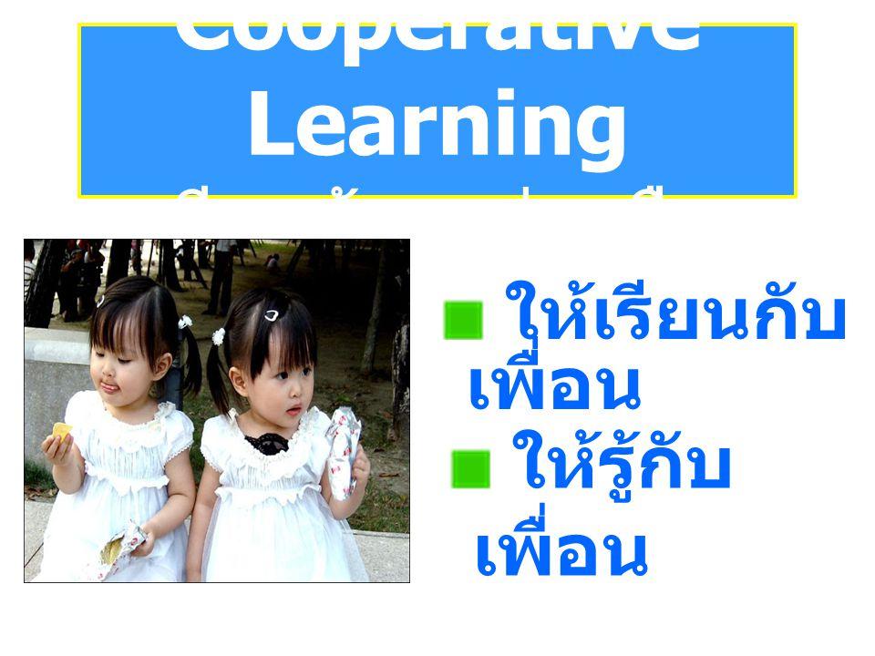 Cooperative Learning เรียนรู้แบบร่วมมือ ให้เรียนกับ เพื่อน ให้รู้กับ เพื่อน