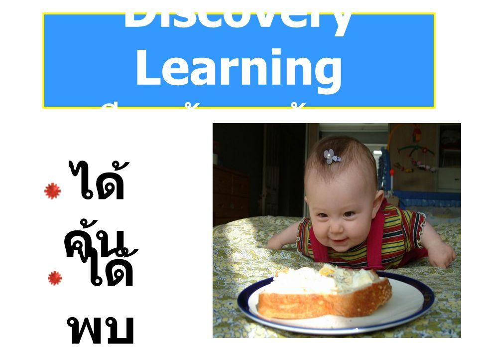 Discovery Learning เรียนรู้แบบค้นพบ ได้ ค้น ได้ พบ