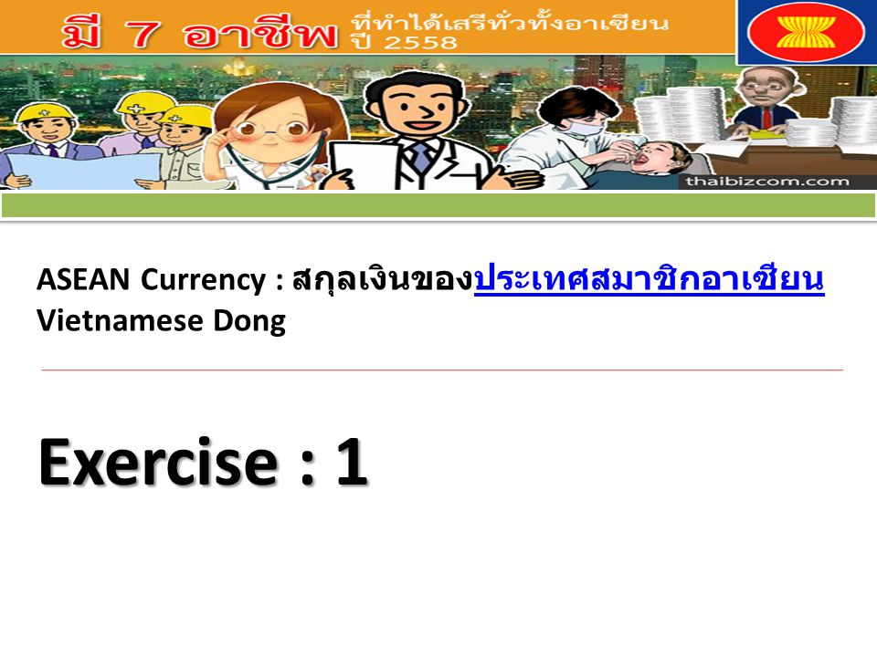 ASEAN Currency : สกุลเงินของประเทศสมาชิกอาเซียนประเทศสมาชิกอาเซียน Vietnamese Dong Exercise : 1