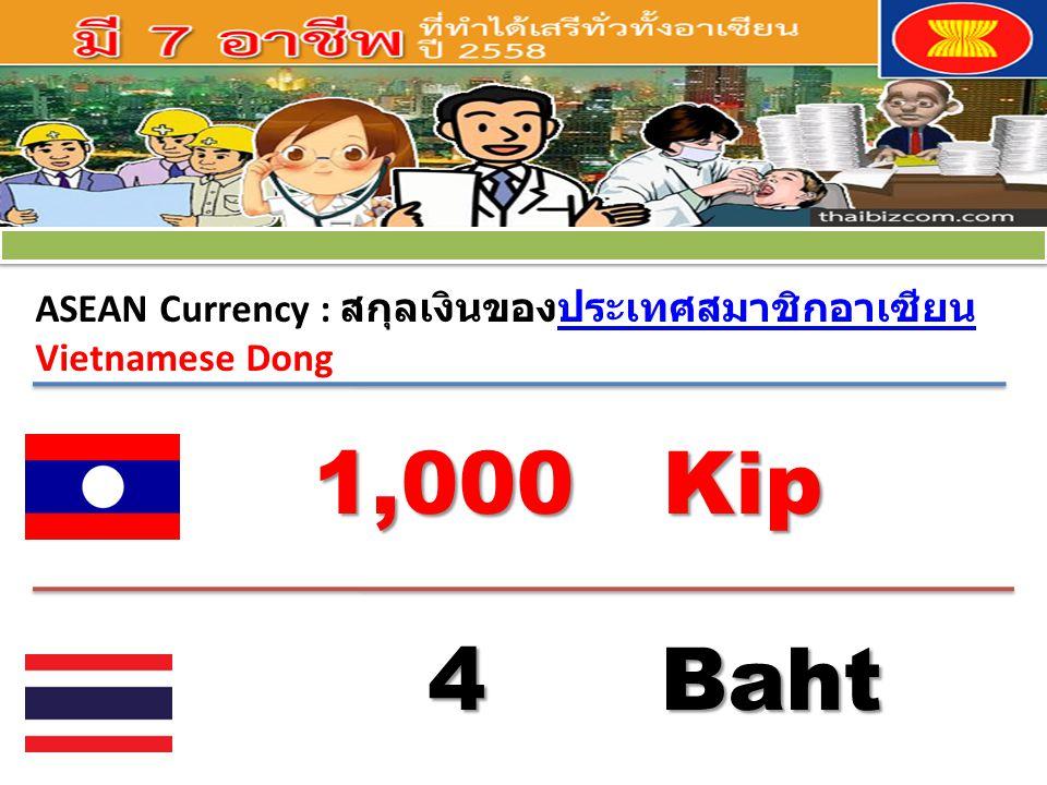 ASEAN Currency : สกุลเงินของประเทศสมาชิกอาเซียนประเทศสมาชิกอาเซียน Vietnamese Dong 1,000 Kip 4 Baht