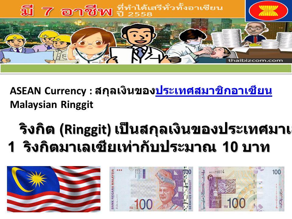 ประเทศสมาชิกอาเซียน ประเทศสมาชิกอาเซียน ASEAN Currency : สกุลเงินของประเทศสมาชิกอาเซียนประเทศสมาชิกอาเซียน Myanmar Kyat จ๊าด (Kyat) เป็นสกุลเงินของประเทศพม่า * 26 จ๊าดเท่ากับประมาณ 1 บาทไทย จ๊าด (Kyat) เป็นสกุลเงินของประเทศพม่า * 26 จ๊าดเท่ากับประมาณ 1 บาทไทย