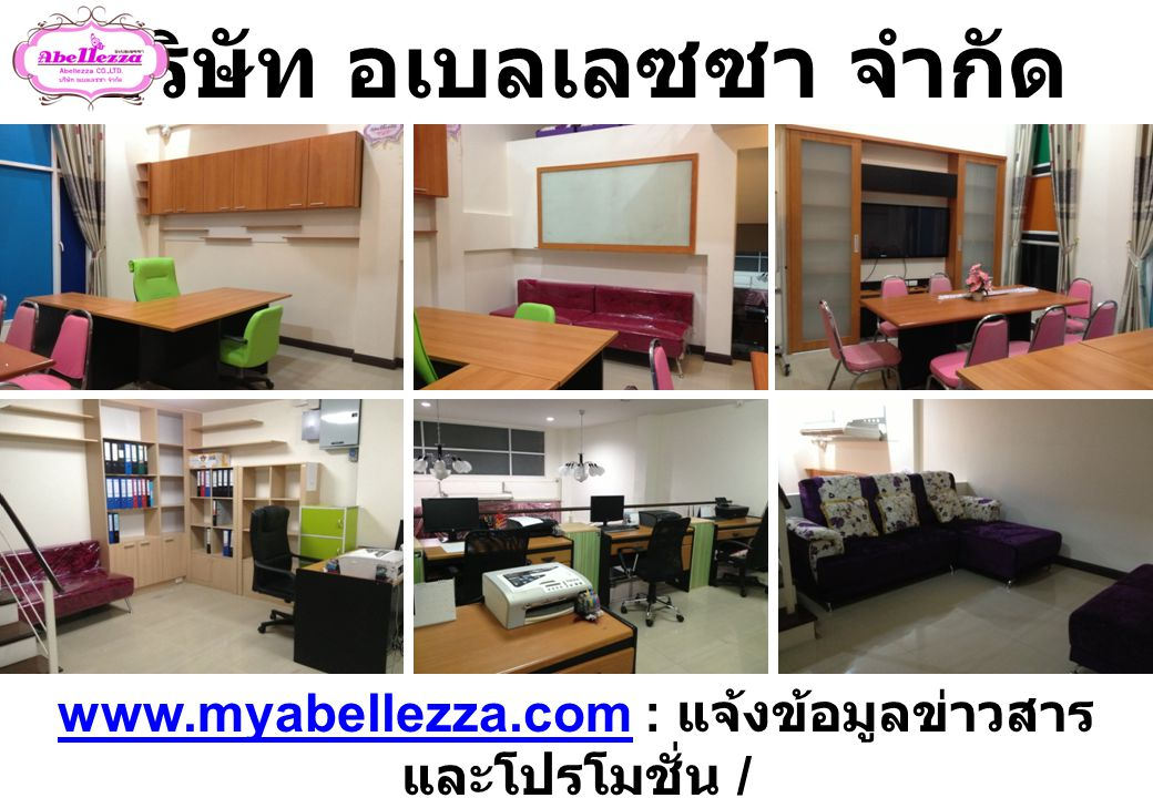 บริษัท อเบลเลซซา จำกัด www.myabellezza.comwww.myabellezza.com : แจ้งข้อมูลข่าวสาร และโปรโมชั่น / www.myabellezza.netwww.myabellezza.net : เช็คสายงาน แ