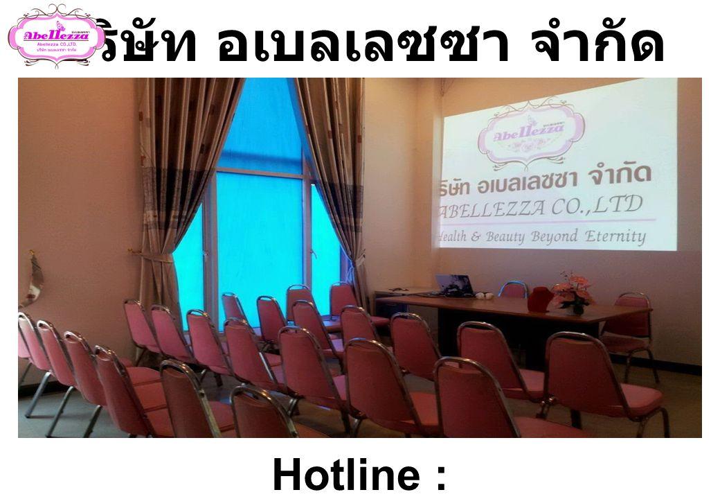 บริษัท อเบลเลซซา จำกัด Hotline :